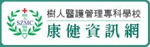 樹人醫專康健資訊網